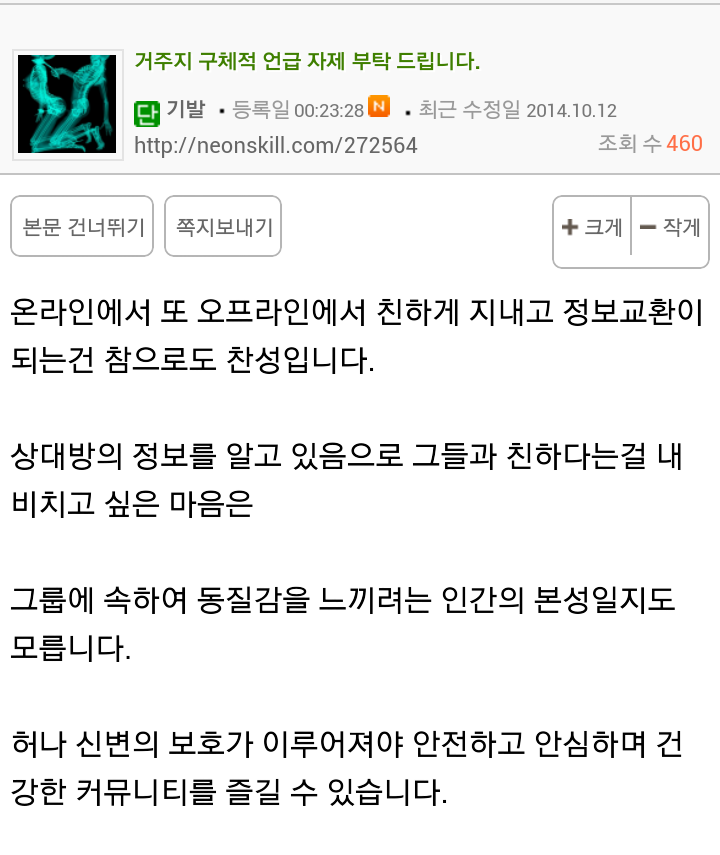 Screenshot_2014-10-12-14-04-57-1.png