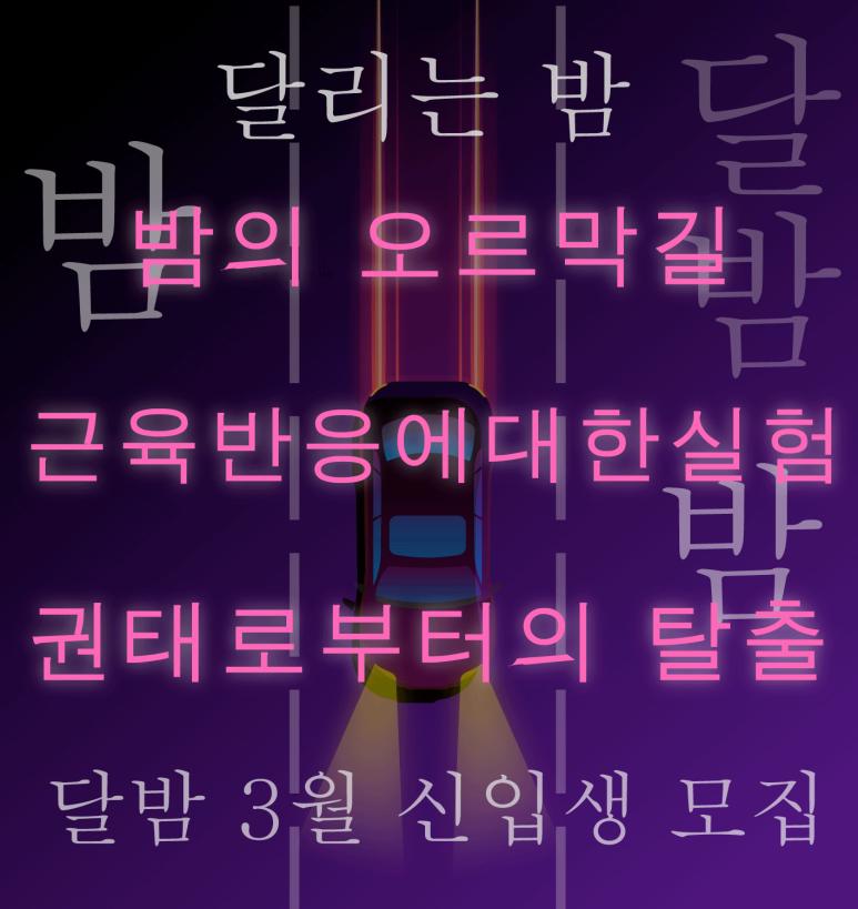 밤의오르막길.png