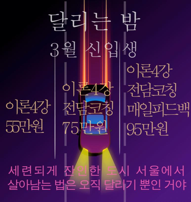 4_수업료안내.png