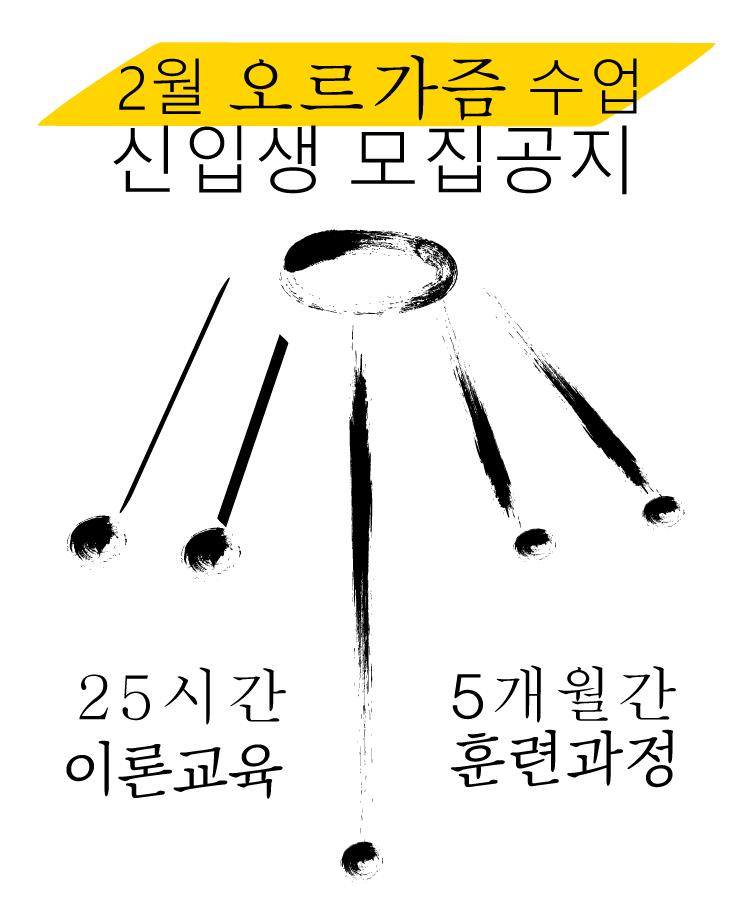 9_야광수업.png