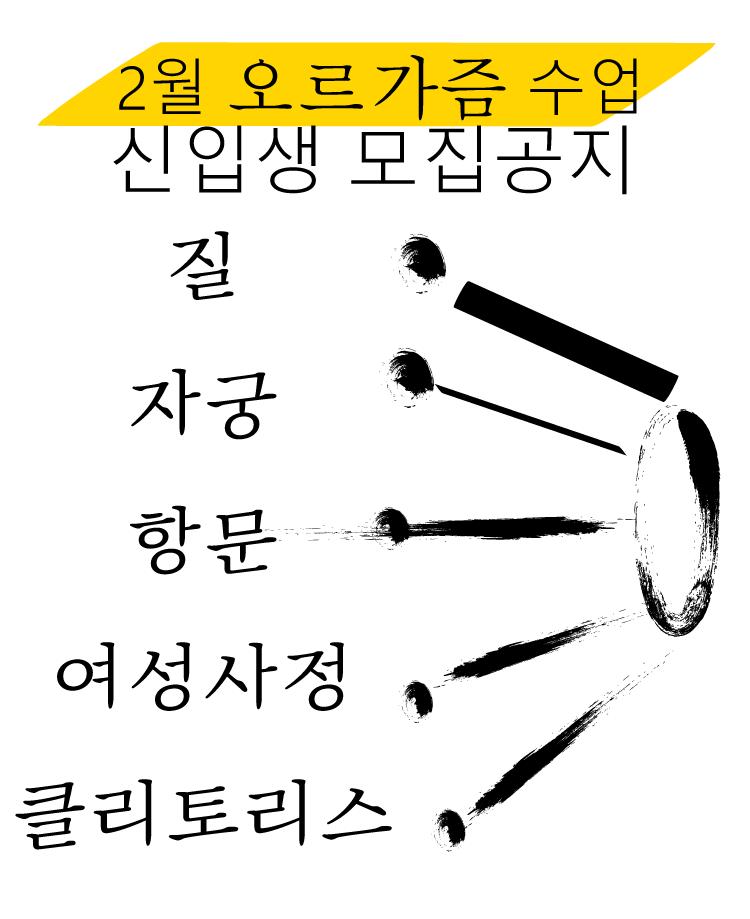 8_다섯가지오르가즘.png