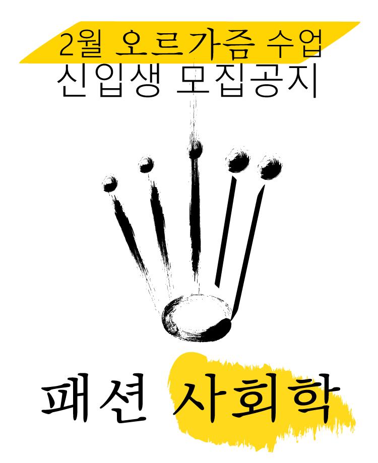 2_패션사회학.png